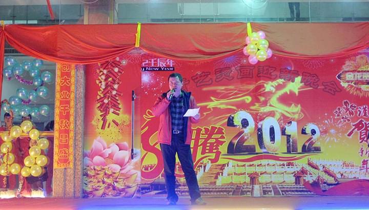 青艺-2012年迎新春晚会