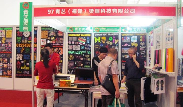青艺-2013年鞋博会
