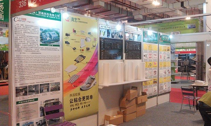 青艺-2014年晋江海博会
