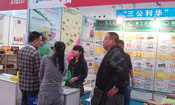 青艺-2014年体博会