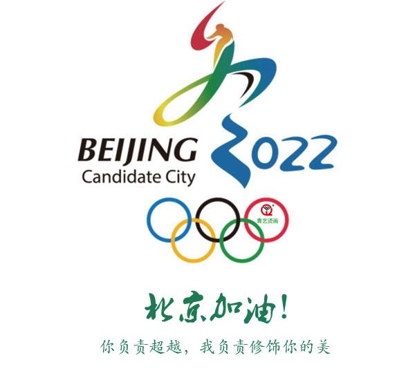 2022年北京冬奥会,让我们拭目以待图片