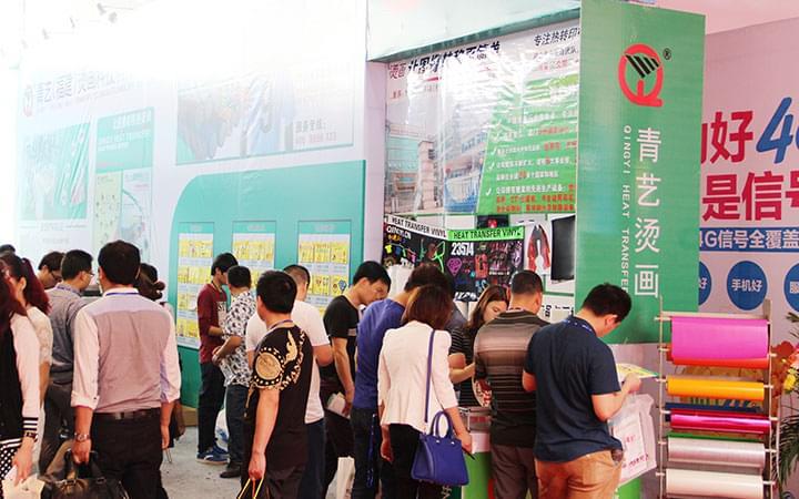 青艺-2015年晋江鞋博会