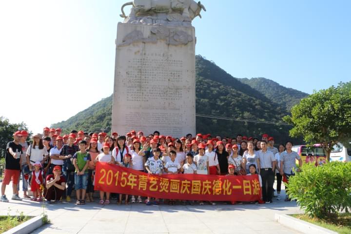 青艺-2015岱仙瀑布景区一日游