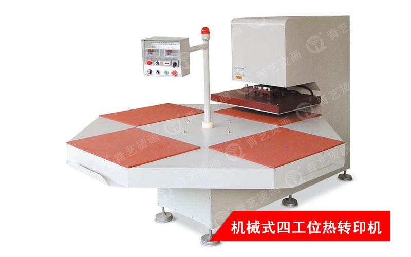 机械式四工位热转印机(半自动型)
