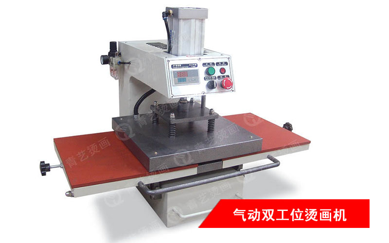 气动双工位烫画机(半自动型)