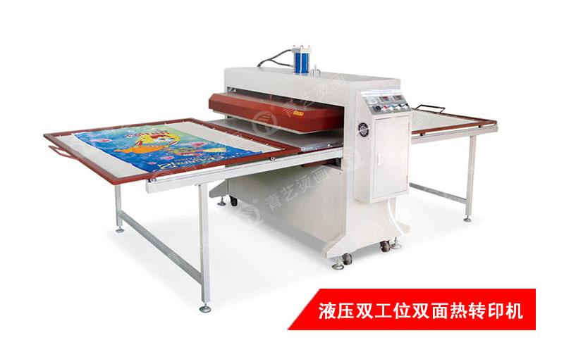 液压双工位双面热转印机(半自动型)