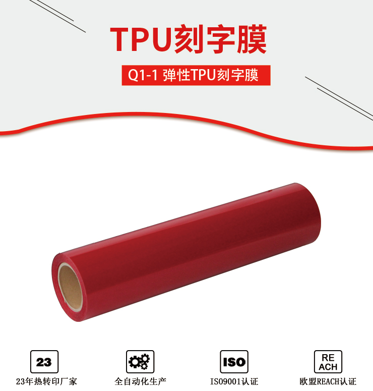 Q1-1 TPU刻字膜-红色(离型)