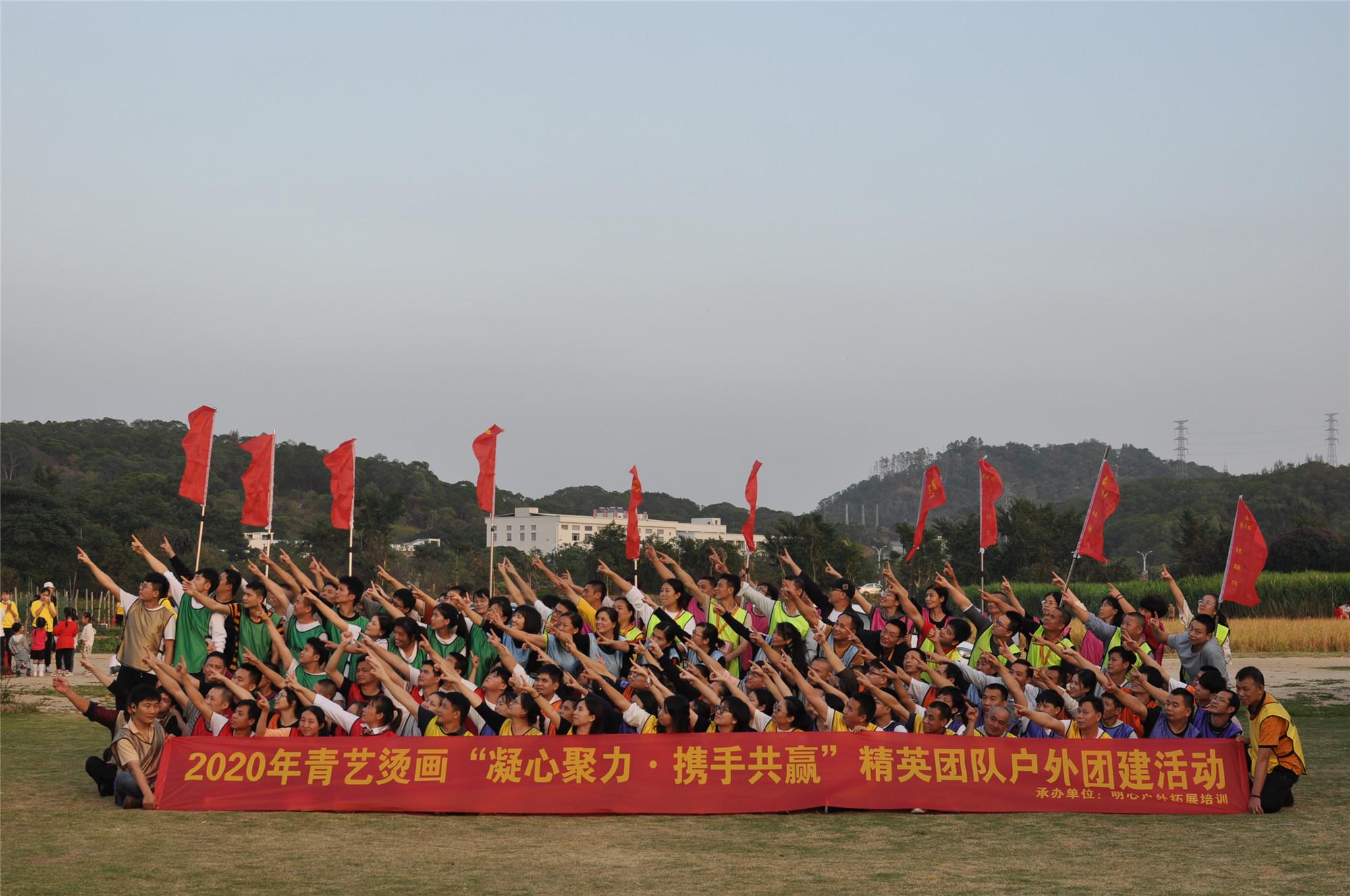青艺-2020年户外团建活动合影
