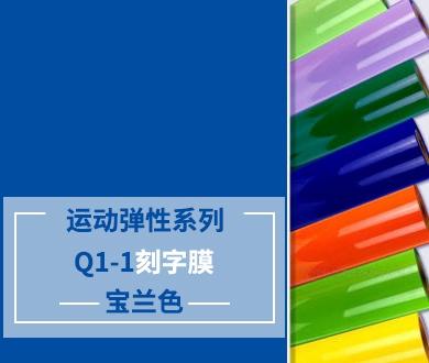 Q1-1 TPU刻字膜离型(宝蓝色)