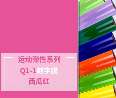 Q1-1 TPU刻字膜离型(西瓜红)