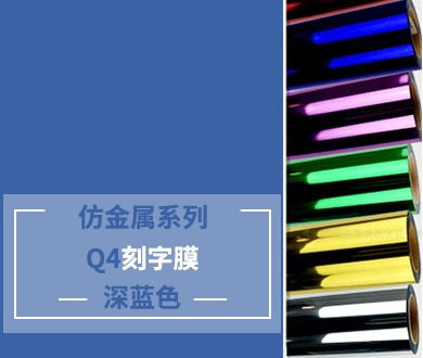 Q4-1 仿金属刻字膜(深蓝色)