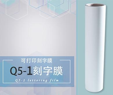 Q5-1 浅色可打印刻字膜