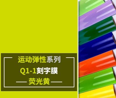 弹性TPU刻字膜-荧光黄色-Q1-1