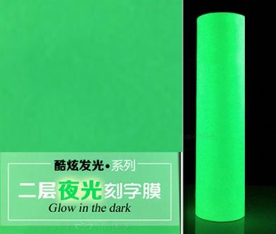 反光/夜光刻字膜-Q8系列
