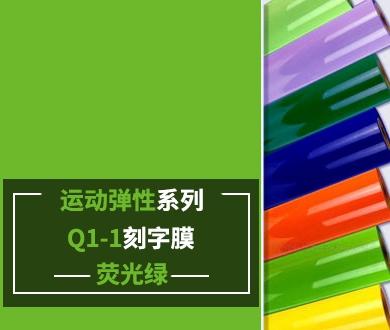 Q1-1 TPU刻字膜离型(荧光绿)