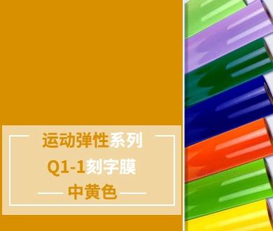 Q1-1 TPU刻字膜离型(中黄色)