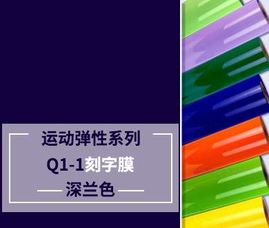 Q1-1 TPU刻字膜离型(深兰色)
