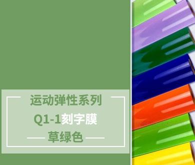 Q1-1 TPU刻字膜离型(草绿色)