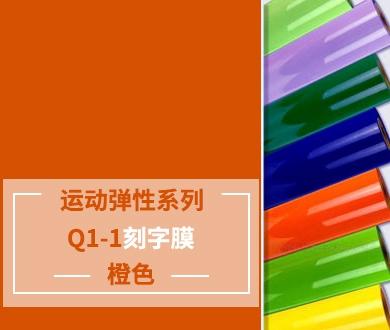Q1-1 TPU刻字膜离型(橙色)