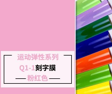 Q1-1 TPU刻字膜离型(粉红色)