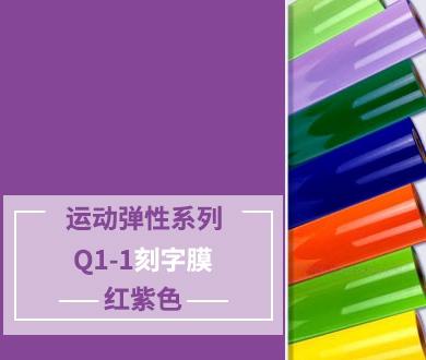 Q1-1 TPU刻字膜离型(红紫色)