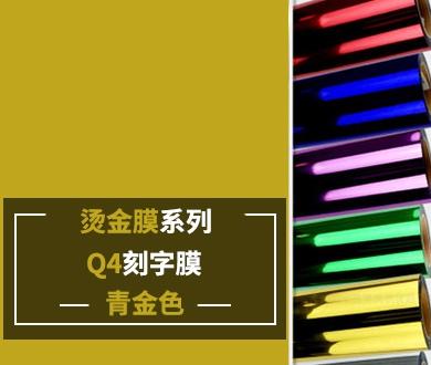 Q1-1 TPU刻字膜(青金色)