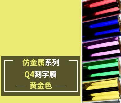 Q4-1 仿金属刻字膜(黄金色)