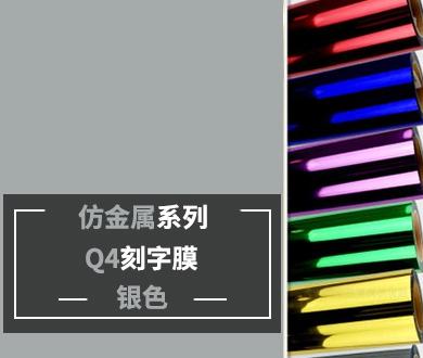 Q4-1 仿金属刻字膜(银色)