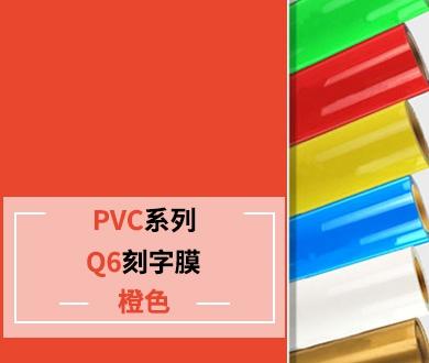 Q6 PVC刻字膜(橙色)