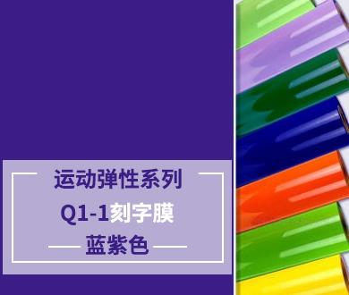 Q1-1 TPU刻字膜离型(蓝紫色)