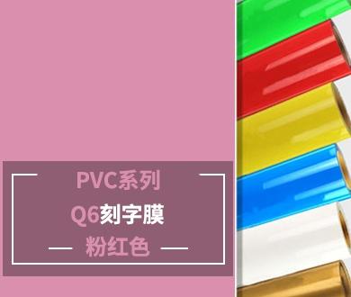 Q6 PVC刻字膜(粉红色)