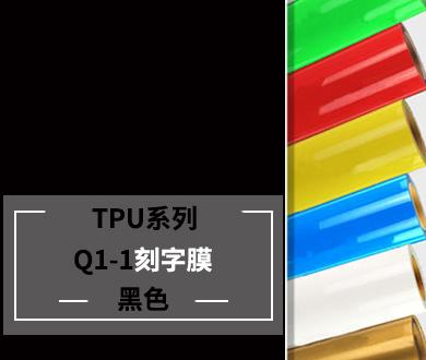 服装刻字膜TPU黑色膜参数、规格、价格、属性介绍