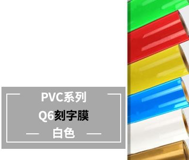 Q6 PVC刻字膜(白色)