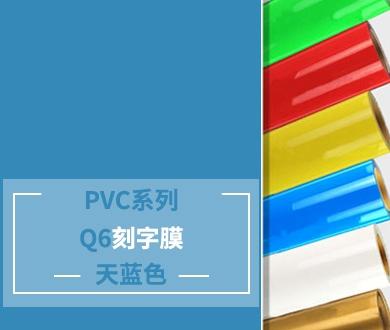 Q6 PVC刻字膜(天蓝色)