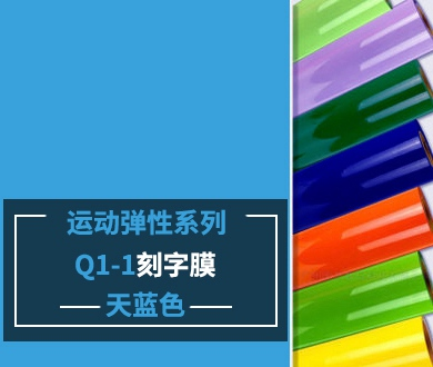 Q1-1 TPU刻字膜离型(天蓝色)