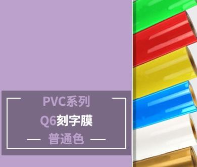 Q6 PVC刻字膜 (普通色)