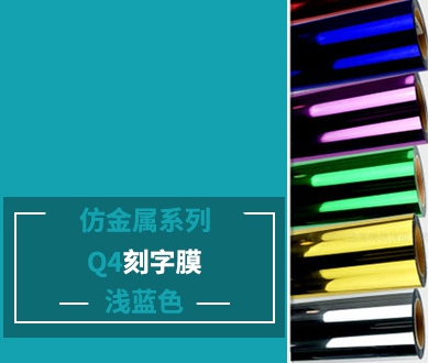Q4-1 仿金属刻字膜(浅蓝色)