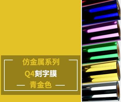 Q4-1 仿金属刻字膜(青金色)