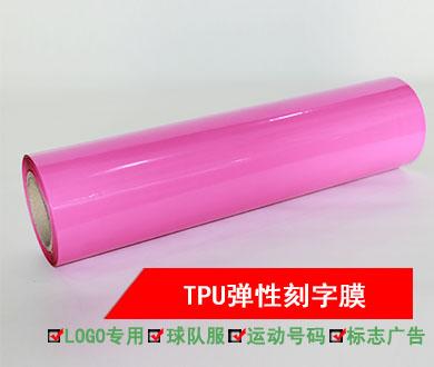 弹性TPU刻字膜-荧光桃红-Q1-1