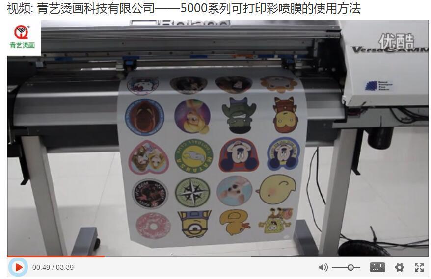 【视频】可打印彩喷刻字膜Q5系列的使用方法(数码产品取代传统烫画)