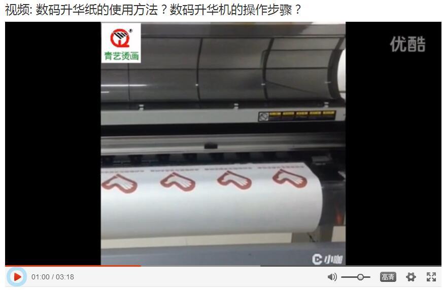【视频】数码升华机如何使用?数码升华转印纸的烫印方法?