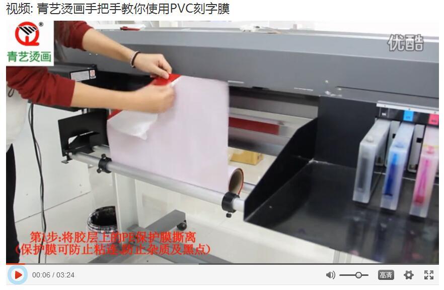 【视频】青艺烫画手把手教你使用PVC热固刻字膜