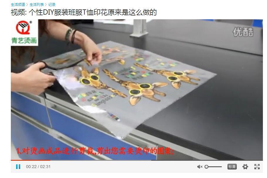 热转印烫画技术,视频在线观看2分钟学会