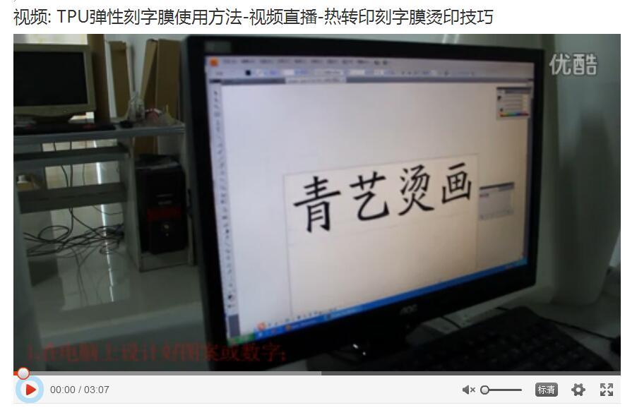 TPU弹性刻字膜使用方法-视频直播-热转印刻字膜烫印技巧