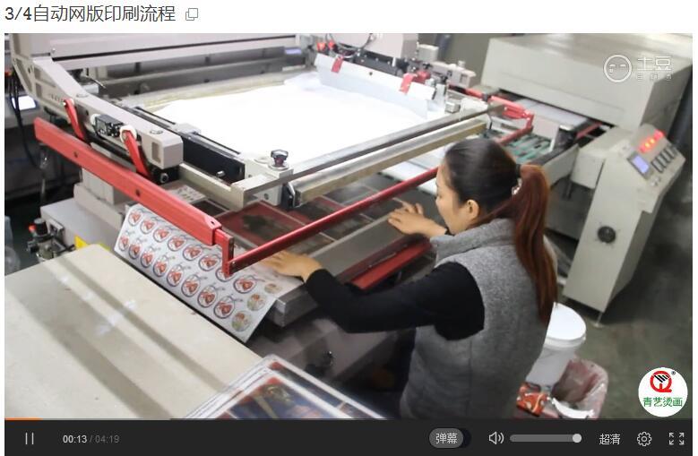 青艺烫画3/4自动网版印刷流程